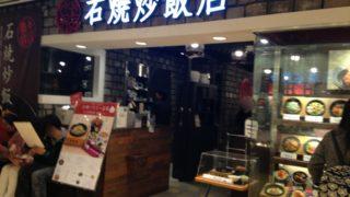 アリオ鳳 石焼炒飯店