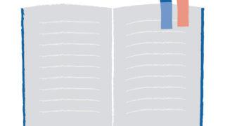 測量野帳の使い方