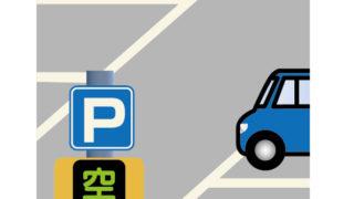 駐車場の前向き駐車は危険?
