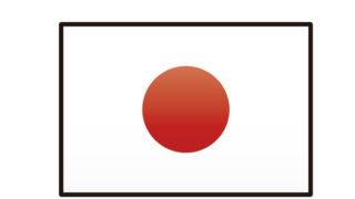 日本の国旗、日の丸を掲揚しよう