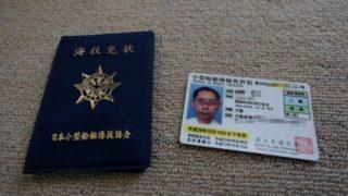 ボート免許(小型船舶操縦士)の更新