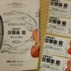 能の世界を楽しむ 日本独自の伝統芸能