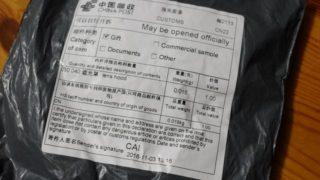 amazon チャイナポストの発送が遅い件