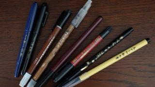 年賀状を書くのにオススメの筆ペン