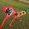 凧揚げはお正月の家庭行事です