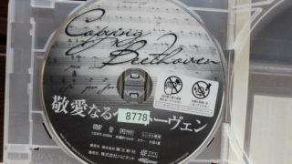 敬愛なるベートーヴェン(映画)のレビュー