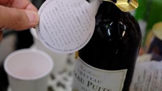 ワインの金賞ラベルは信頼できるのかという疑問