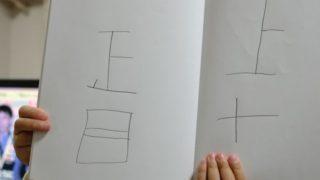 小学校受験と幼児教室のイメージと実際