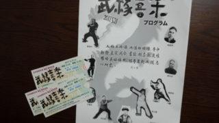 太極拳のイベント 日中武術交流40周年記念「武縁喜楽」