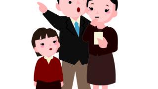 小学校受験 親子面接のマナー